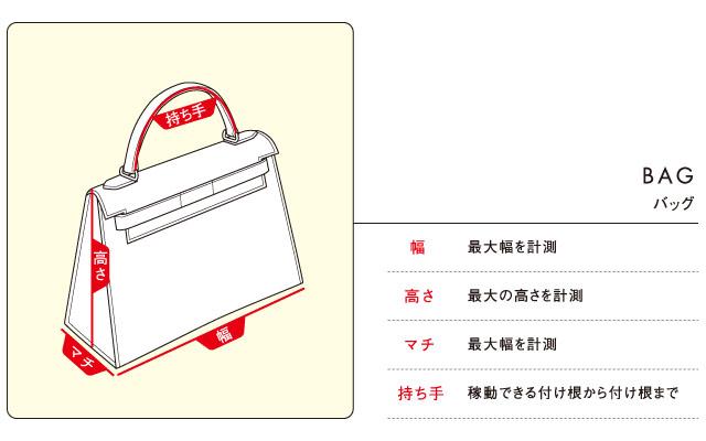 size-bag