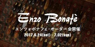 ENZO BONAFE / エンツォボナフェ・オーダー会開催 2017.6.24(sat)-7.02(sun)