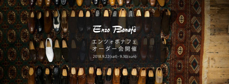 【ENZO BONAFE / エンツォボナフェ・オーダー会開催 / 2018.9.22(sat)-9.30(sun)】のイメージ