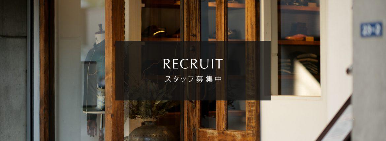 RECRUIT /// スタッフ募集のイメージ