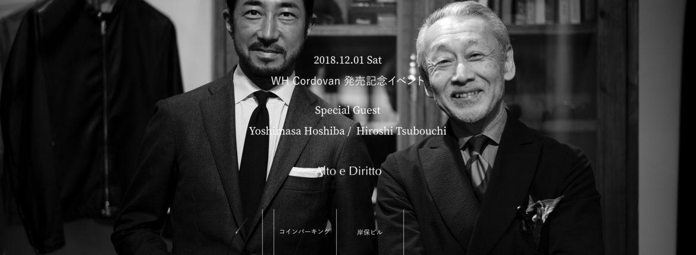 12/01 Sat // スペシャルイベント 干場義雅さん 坪内浩さんのイメージ