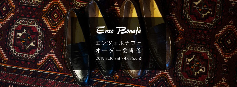 【ENZO BONAFE / エンツォボナフェ・オーダー会開催 / 2019.3.30(mon)-4.07(sun)】のイメージ