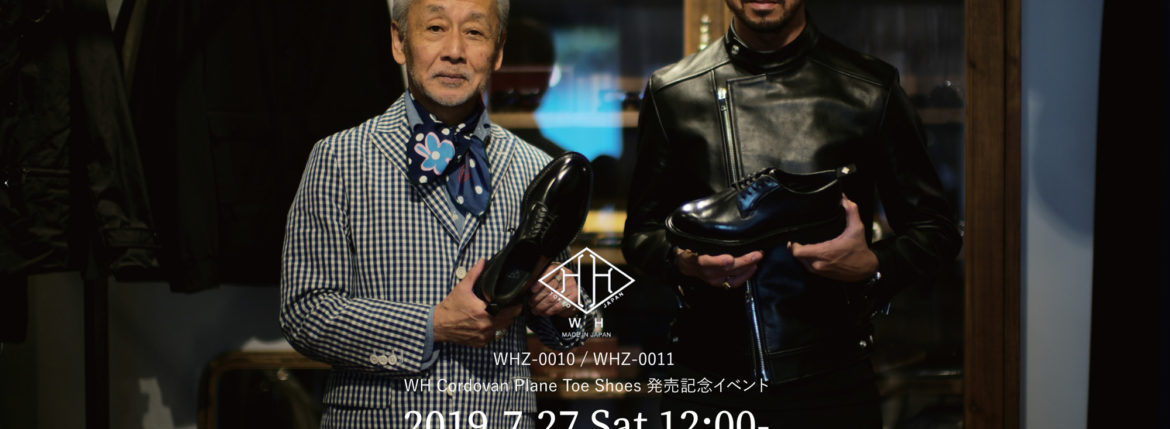 WH Cordovan Plane Toe Shoes WHZ-0010,WHZ-0011 発売記念イベント 【2019.7.27 Sat 12:00~】 // Special Guest 坪内浩さん,干場義雅さんのイメージ