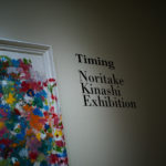 Timing . Noritake Kinashi Exhibition // 松坂屋美術館のイメージ