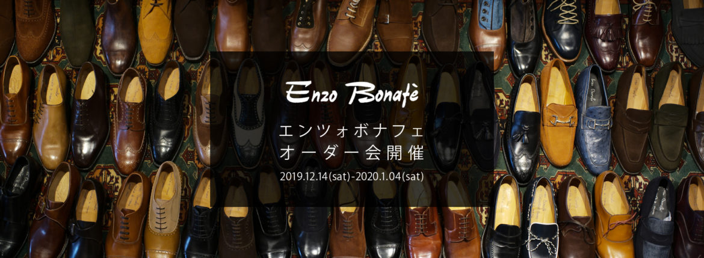 【ENZO BONAFE / エンツォボナフェ・オーダー会開催 / 2019.12.14(sat)-2020.1.04(sat)】のイメージ