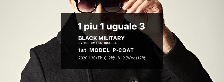 1PIU1UGUALE3 (ウノピュウノウグァーレトレ) BLACK MILITARY BY YOSHIMASA HOSHIBA (ブラックミリタリー バイ 干場義雅) 13 STAR 10 BUTTON P-COAT (13スター 10ボタン Pコート) MOGAMI DRAP SUPER FINE MERINO WOOL CASHMERE MELTON (スーパーファインメリノウール カシミア メルトン) ピーコート BLACK (ブラック) MADE IN JAPAN (日本製) 2020 秋冬新作 【Special Model】【ご予約開始】【2020.7.30(Thu).12時~2020.8.12(Wed).12時】愛知 名古屋 altoediritto アルトエデリット コラボモデル