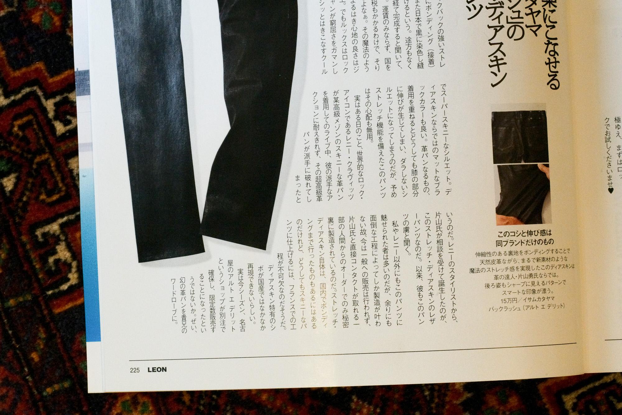 ISAMU KATAYAMA BACKLASH (イサムカタヤマ バックラッシュ) French Deerskin Stretch Pants (フレンチ ディアスキン ストレッチ パンツ) ディアスキン ストレッチ レザー スキニーパンツ BLACK (ブラック) MADE IN JAPAN (日本製) 2020 秋冬 isamukatayama 片山勇 愛知 名古屋 altoediritto アルトエデリット レザーパンツ レザーパンツコーデ 革パン 革パンコーデ