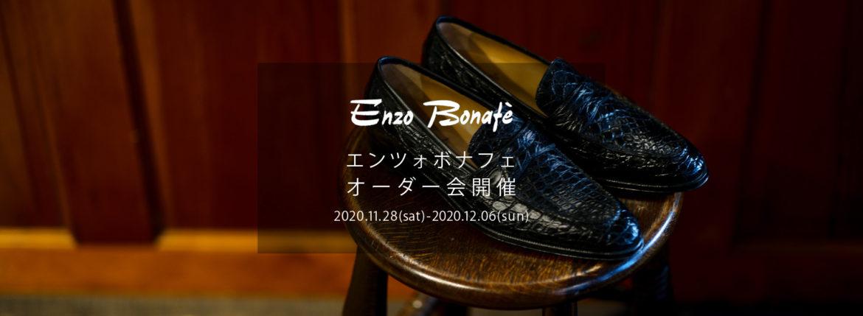 【ENZO BONAFE / エンツォボナフェ・オーダー会開催 / 2020.11.28(sat)-2020.12.06(sun)】ENZOBONAFE 靴 ドレスシューズ オーダー靴 愛知 名古屋 Alto e Diritto altoediritto アルトエデリット