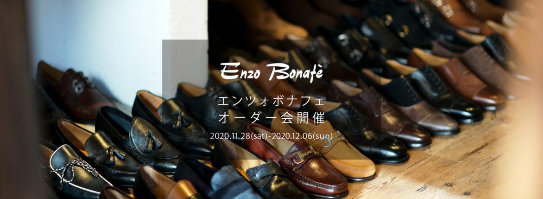 【ENZO BONAFE / エンツォボナフェ・オーダー会開催 / 2020.11.28(sat)-2020.12.06(sun)】のイメージ