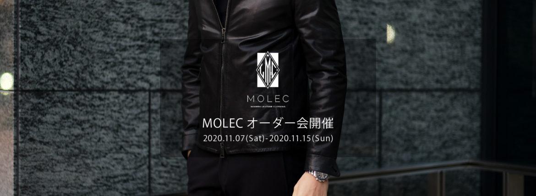 MOLEC / モレック【2021 春夏 受注会開催 2020.11.07(sat)~2020.11.15(sun)】 【SPIRALE // KOTARO SHINDO氏 11/14 ご来店】のイメージ