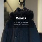 """MOORER """"HELSINKI-ILD"""" Cashmere Down Coat 2021AW /// SABBIA(ベージュ・32),BROWN(ブラウン・36),BLUE GREY(ブルーグレー・75) 【2021 秋冬 受注会開催 2020.12.14(Mon)~2020.12.26(Sat)】のイメージ"""