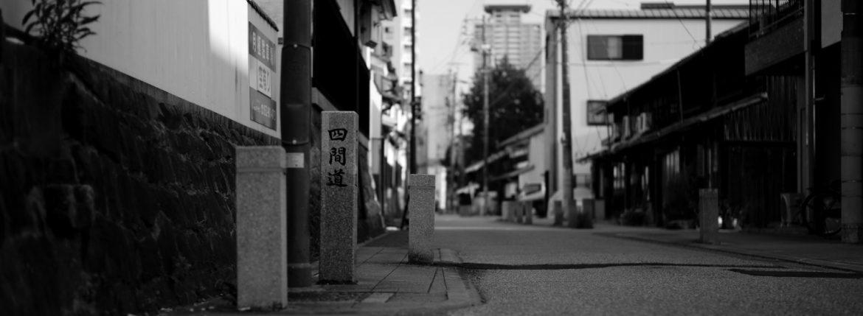 四間道 しけみち  愛知県名古屋市西区の堀川西側の2本目の通りである 四間道は元禄13年(1700年)の大火の後、防火の目的と旧大船町商人の商業活動の為、道幅を四間(7m)に拡張したことからその地名がついたと言われています。  http://shikemichikaiwai.jp/  最寄駅:市営地下鉄「桜通線 国際センター駅」2番出口 徒歩5分 ※名古屋駅からは徒歩約15分 愛知 名古屋 Alto e Diritto altoediritto アルトエデリット