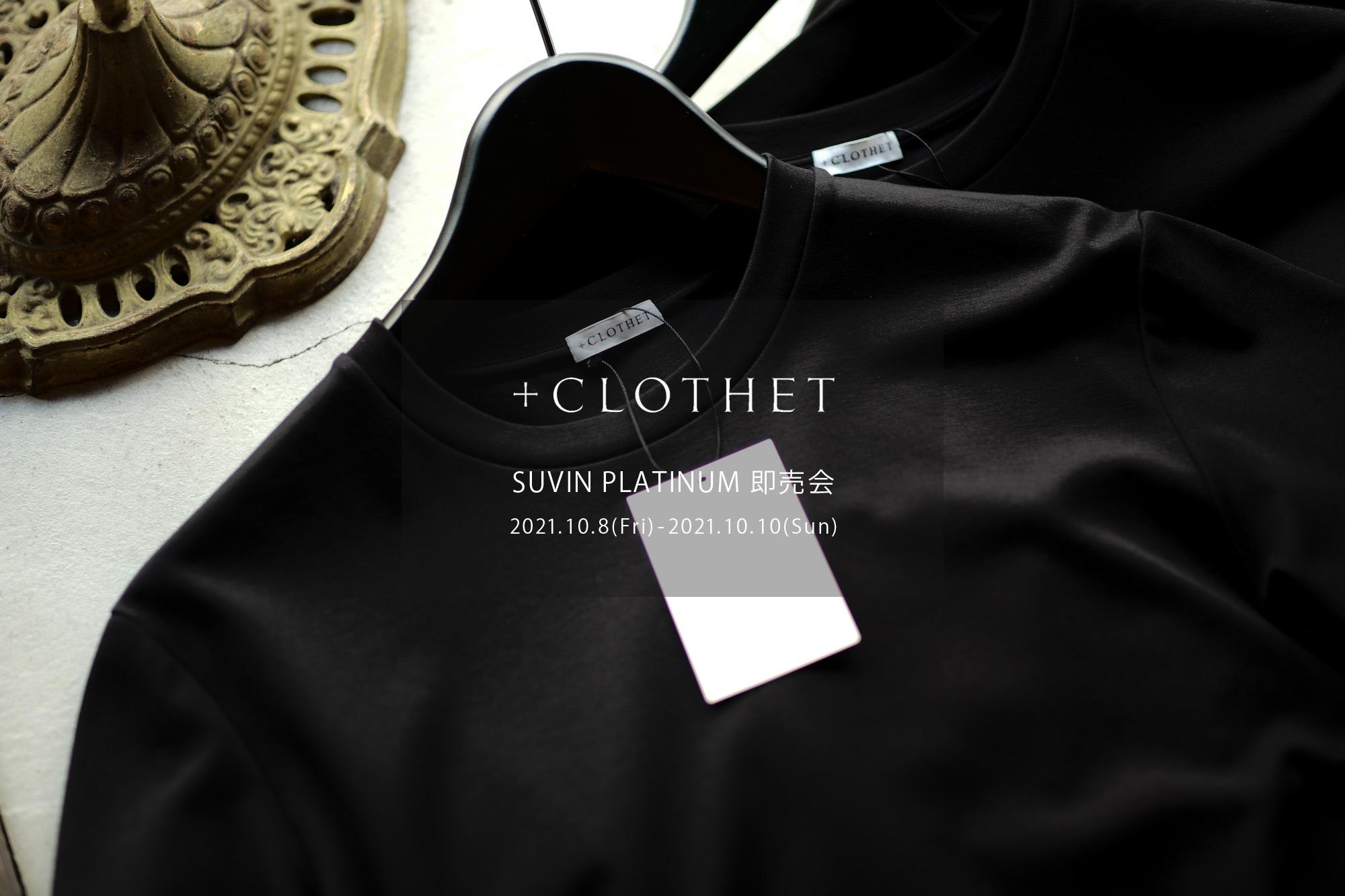"""+CLOTHET / クロスクローゼット【スビンプラチナム 即売会 2021.10.8(Fri)~10.10(Sun)】cross clothet Tシャツ ヘンリーネック ロングスリーブ 0(XS)サイズ 登場します 着丈63.5 身幅46 肩幅41 袖丈18.5 SUVIN PLATINUM 0(XS),1(S),2(M),3(L) 愛知 名古屋 Alto e diritto altoediritto アルトエデリット 世界中の素晴らしい生地(CLOTH)をあなたのクローゼット(CLOSET)に届けたい約150年続く繊維商社ならではの、生地の企画、製造、販売の全てを自社で行い、最高級の素材をテーラー監修のパターンメイキングにより適正価格でご提供し続けています。干場義雅氏監修の「スビンプラチナムスムースジャージーシリーズ」は累計数千枚を超えるヒット商品となり、+CLOTHETの代表作となりました。【生地の特徴】通常太い糸で作られることの多いリブ編みを、贅沢に細番手スビンプラチナムを使って作成しました。カジュアルになりがちなリブ編みですがスビンの持つしっとりとした風合いと光沢が備わった素材です。超長綿でも繊維長の長さや希少性で最高峰と称されるスビン。その希少なスビンの中でも特に最高品質を誇る""""ファーストピック(初摘み)""""だけが名乗ることを許された「スビンプラチナム」原料を国内で編み立てました。機械摘みが主流の中で、綿花を傷つけないようにひとつひとつ丁寧に、栄養の多く含まれた根元のコットンボールだけを手で摘み取り、なめらかな油脂を失うことなく繊細で強く長い繊維質が特徴です。そのため、生地の風合いはとろけるように柔らかな仕上がりになっています。"""