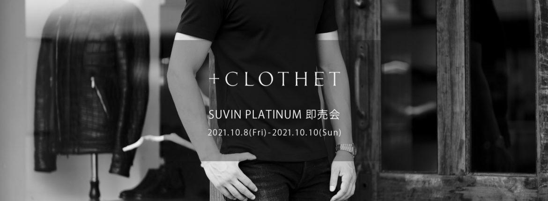 +CLOTHET / クロスクローゼット【SUVIN PLATINUM 即売会  2021.10.8(Fri)~10.10(Sun)】【Alto e Diritto 別注限定「0(XS)サイズ」】のイメージ